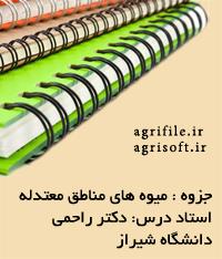 جزوه ميوه هاي مناطق معتدله ـ دكتر راحمي (دانشگاه شيراز)