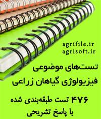 تستهاي موضوعي فيزيولوژي گياهان زراعي (۴۷۶ تست طبقهبندی شده)