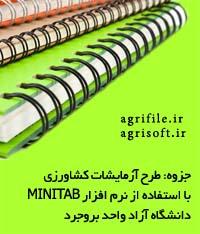 طرح آزمايشات كشاورزي با استفاده از MINITAB(ميني تب)