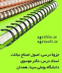 جزوه اصول اصلاح نباتات ـ دكتر موسوي (دانشگاه بوعلیسينا ـ همدان)