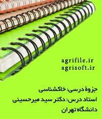 خاکشناسی عمومی ـ دکتر حسین میرسیدحسینی (دانشگاه تهران)