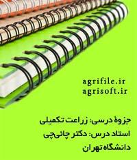 جزوه زراعت تکمیلی ـ دكتر چائيچي (دانشگاه تهران)