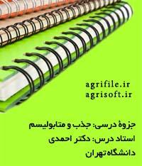 جزوه جذب و متابولیسم عناصر غذایی – دکتر احمدی (دانشگاه تهران)
