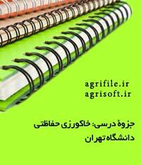 جزوه خاکورزی حفاظتی ـ دانشگاه تهران