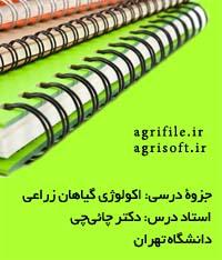 اکولوژی گیاهان زراعی ـ دکتر چائیچی (دانشگاه تهران)