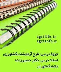 جزوه طرح آزمایشهای کشاورزی (۱) ـ دکتر حسین زاده ـ دانشگاه تهران