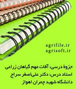 آفات مهم گیاهان زراعی ـ دکتر سراج (دانشگاه شهید چمران اهواز)
