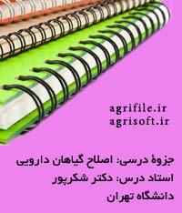 اصلاح و اهلی کردن گیاهان دارویی، ادویهای و عطری ـ دکتر شکرپور (دانشگاه تهران)