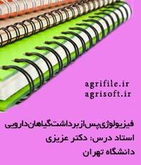 فيزيولوژي پس از برداشت گياهان دارويي، ادويه اي و عطري ـ دكتر عزيزي.دانشگاه تهران و فردوسي مشهد