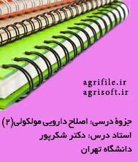 اصلاح گياهان دارويي(۲) (اصلاح ملكولي) ـ د. شكرپور (دانشگاه تهران)