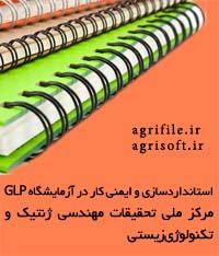 جزوه كارگاهي استانداردسازي و ايمني كار در آزمايشگاه (GLP)