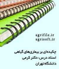 بيماري شناسي گياهي (بيماري هاي قارچي) ـ دانشگاه تهران