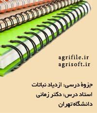 جزوه ازدیاد نباتات ـ دکتر زماني (دانشگاه تهران)