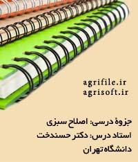 جزوه اصلاح سبزی ـ دکتر حسندخت (دانشگاه تهران)