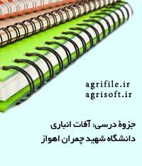 آفات انباري – دانشگاه شهید چمران (اهواز)