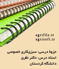 سبزيكاري خصوصي ـ دکتر نظري (دانشگاه كردستان)