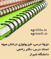 فيزيولوژي درختان ميوه ـ دكتر راحمي (دانشگاه شيراز)