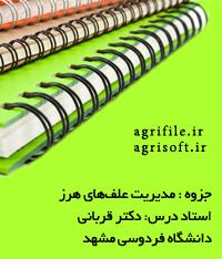 جزوه مدیریت علفهای هرز ـ دكتر قرباني (دانشگاه فردوسي مشهد)
