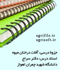 جزوه آفات مهم درختان ميوه ـ دكتر سراج (دانشگاه شهید چمران اهواز)