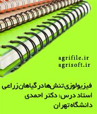 جزوه فیزیولوزی تنشها در گياهان زراعي ـ احمدي (دانشگاه تهران)