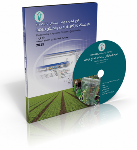 دیکشنری کشاورزی Breedic ـ فرهنگ واژگان کشاورزی (زراعت و اصلاح نباتات)