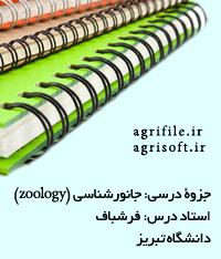 جزوه جانورشناسي (zoology) ـ دكتر فرشباف (دانشگاه تبريز)