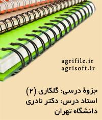جزوه گلكاري ۲ – دکتر نادري – دانشگاه تهران