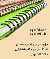 جزوه درسي تغذیه معدنی گیاهان ـ دكتر طباطبايي (دانشگاه تبريز)