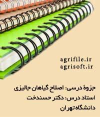 جزوه اصلاح گياهان جاليزي ـ دکتر حسندخت (دانشگاه تهران)