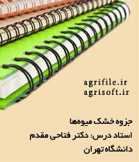 ميوه هاي خشك ـ دكتر فتاحي (دانشگاه تهران)