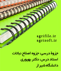 جزوه اصلاح نباتات ـ دكتر بهپوري (دانشگاه شيراز)