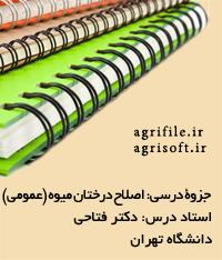 جزوه اصلاح درختان ميوه (عمومي) ـ دكتر فتاحي (دانشگاه تهران)