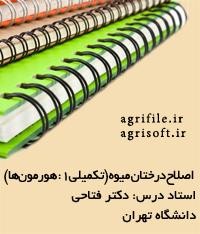 جزوه اصلاح درختان ميوه (تكميلي۱: هورمونها) ـ دكتر فتاحي (دانشگاه تهران)