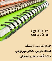 جزوه ژنتيك ـ دکتر میرلوحی (دانشگاه صنعتی اصفهان)