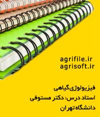 جزوه فيزيولوژي گياهي ـ دکتر مستوفي (دانشگاه تهران)