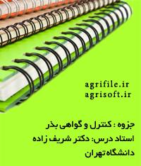جزوه كنترل و گواهي بذر ـ دكتر شريف زاده (دانشگاه تهران)
