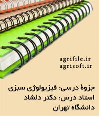 جزوه فيزيولوژي سبزي ـ دكتر دلشاد (دانشگاه تهران)